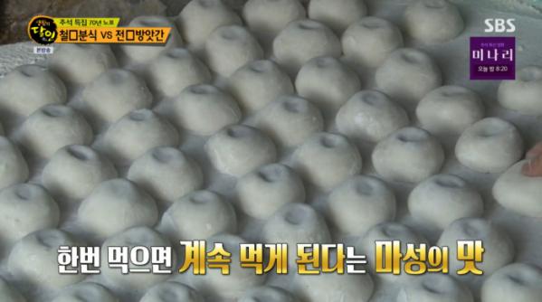 ▲'생활의 달인'(사진제공=SBS)