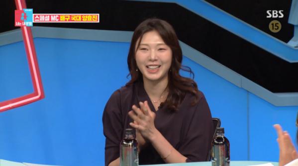 ▲'동상이몽' 양효진(사진제공=SBS)