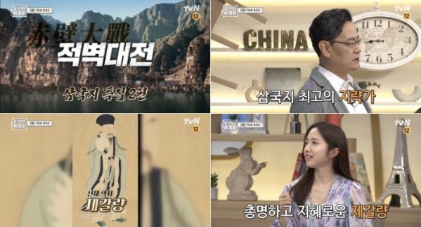 ▲'벌거벗은 세계사'(사진제공=tvN)