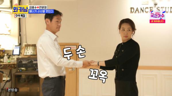 ▲'와카남'(사진제공 = TV CHOSUN)