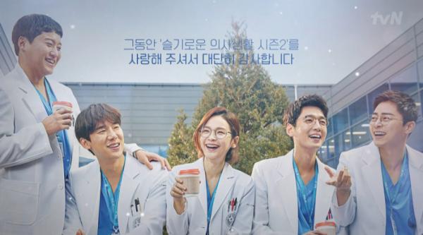 ▲'슬기로운 의사생활 시즌2' 스페셜 종영(사진=tvN 방송화면 캡처)