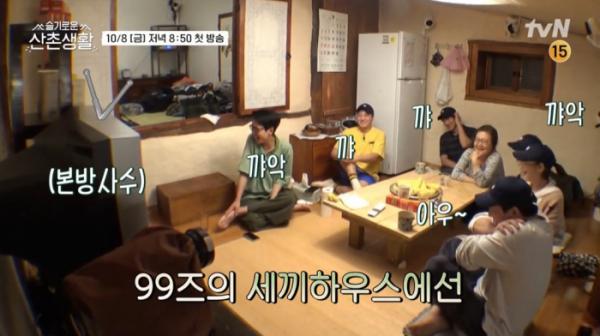 ▲슬기로운 산촌생활 티저(사진=tvN 방송화면 캡처)