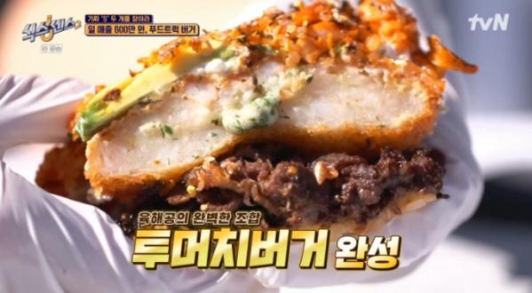 ▲투머치버거(TMB)(사진=tvN 방송화면 캡처)