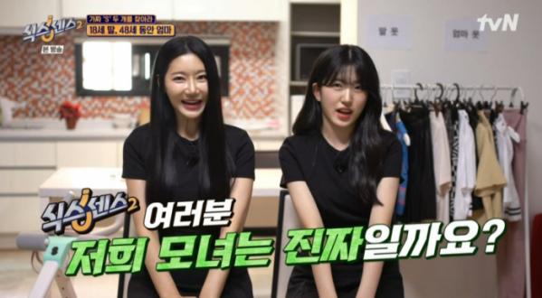 ▲18세 딸, 48세 동안 엄마 틱톡커(사진=tvN 방송화면 캡처)