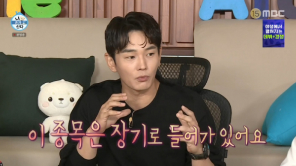 ▲'나혼자산다' 온주완(사진=MBC 방송화면 캡처)