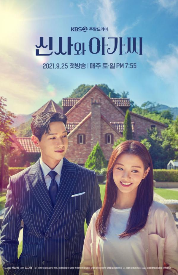 ▲'신사와 아가씨' 포스터(사진제공=KBS2)
