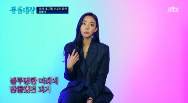 ▲최예림(사진=JTBC 방송화면 캡처)