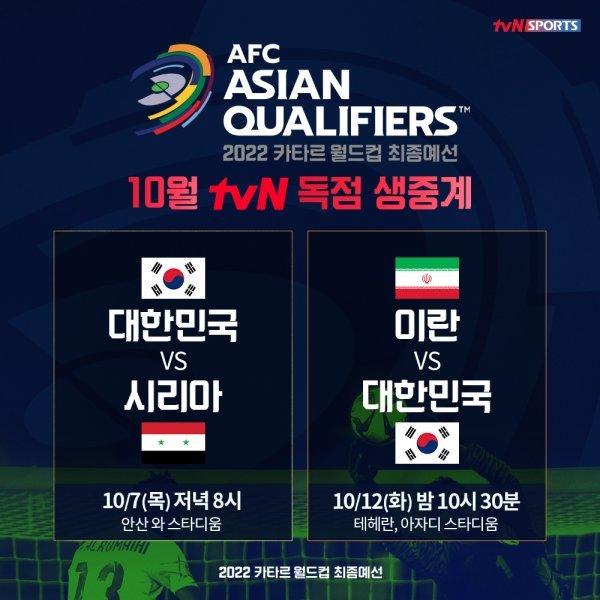 ▲카타르 월드컵 최종예선 중계(사진제공=tvN)