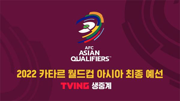▲이란 한국 월드컵 예선 중계(사진제공=티빙)