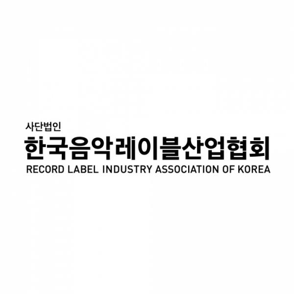 (사진 = 한국음악레이블산업협회 제공)
