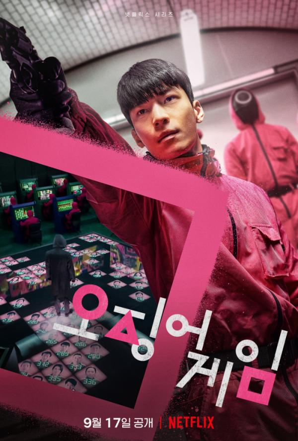 ▲'오징어게임' 황준호 포스터(사진제공=넷플릭스)
