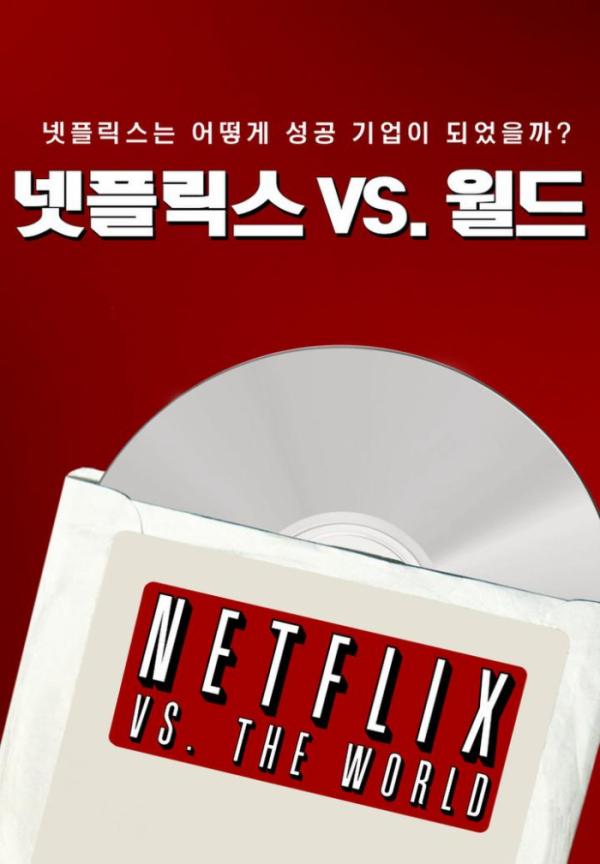 ▲'넷플릭스VS.월드' 포스터(사진제공=웨이브)