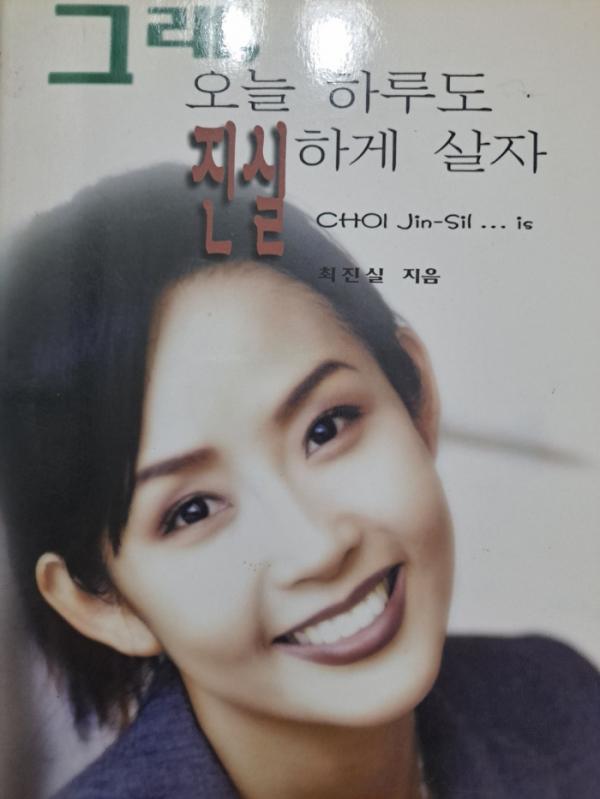 ▲최진실 자서전 '그래, 오늘 하루도 진실하게 살자'(사진=홍성규 대기자)