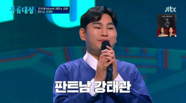 ▲강태관(사진=JTBC 방송화면 캡처)