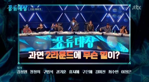 ▲'풍류대장' 예고(사진=JTBC 방송화면 캡처)