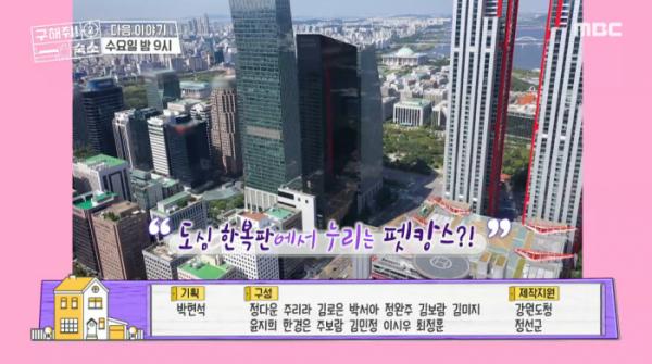 ▲여의도 콘래드 펫 동반 호텔(사진=MBC 방송화면 캡처)