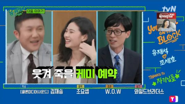 ▲정호연 '유 퀴즈' 출연 예고(사진=tvN 방송화면 캡처)