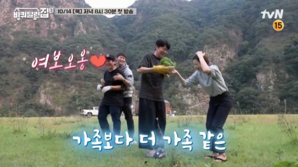 ▲'바퀴달린집 시즌3' 예고편(사진=tvN 방송화면 캡처)