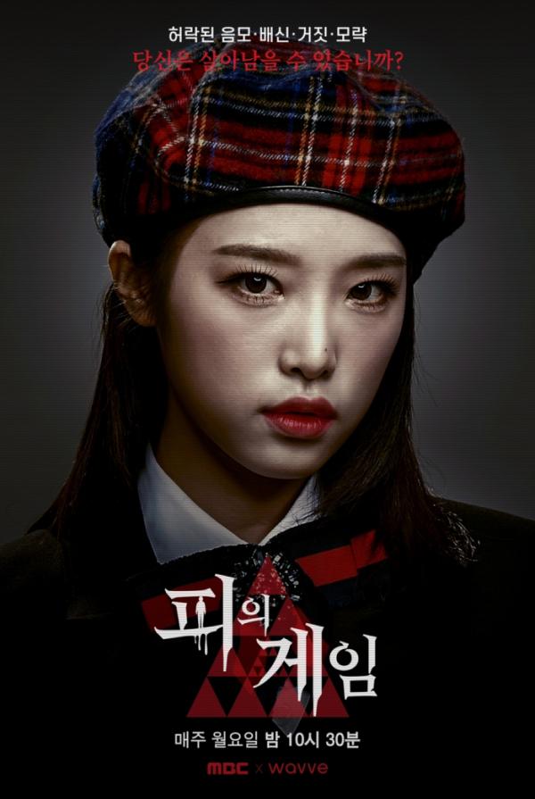 ▲'피의 게임' 최예나(사진제공=MBC)