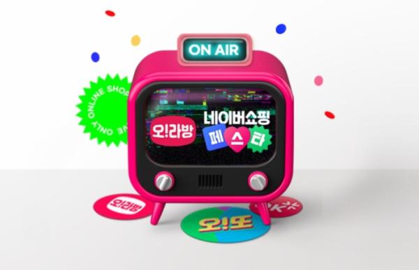 ▲'오라방 네이버 쇼핑 페스타' OK캐쉬백 오퀴즈 정답 공개