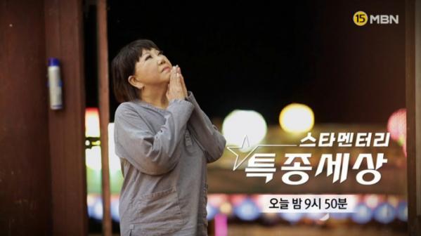 ▲이은하 (사진=MBN 방송화면 캡처)