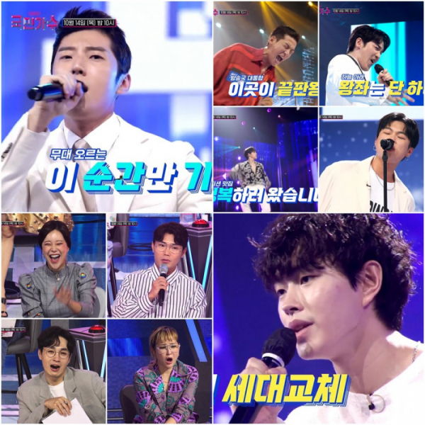 ▲'국민가수' 2회 예고(사진=TV조선 방송화면 캡처)