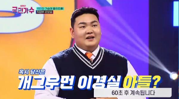 ▲'국민가수' 손보승(사진=TV조선 방송화면 캡처)