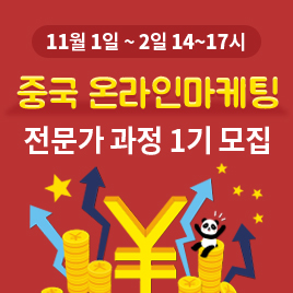 중국 온라인마케팅 전문가과정 1기