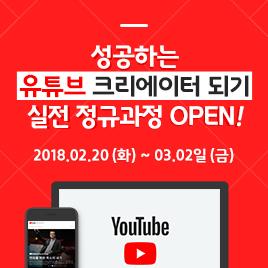 성공하는 유튜브 크리에이터 되기! 실전 정규과정 OPEN !!