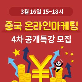 중국 온라인마케팅 4차 공개특강 모집