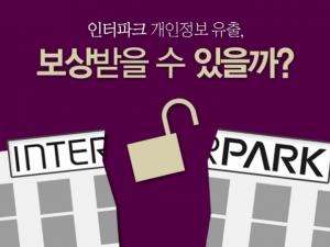 인터파크 개인정보 유출, 보상받을 수 있을까?