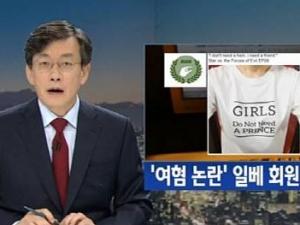 "JTBC '메갈리아 보도' 논란…""메갈 반대하면 일베냐"" 항의"