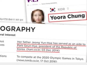 """최순실 딸 정유라, 국제승마연맹 프로필엔 """"아버지가 박 대통령 보좌"""""""