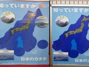 일본 지하철에 '독도는 일본 땅' 지도 부착한 일본 정부