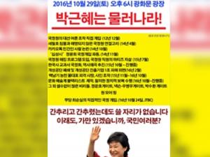 '박근혜 탄핵 집회, 29일 오후 6시 광화문 광장' 나돌아