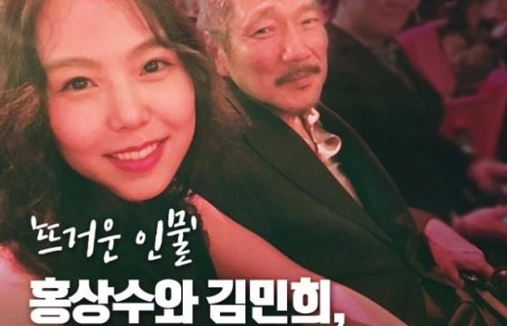 '뜨거운 인물' 홍상수와 김민희, 그들의 작품세계