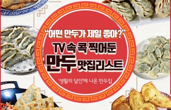 """""""어떤 만두가 제일 좋아?"""" TV 속 콕 찍어둔 만두 맛집리스트"""