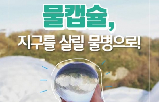 물캡슐, 지구를 살릴 물병으로!
