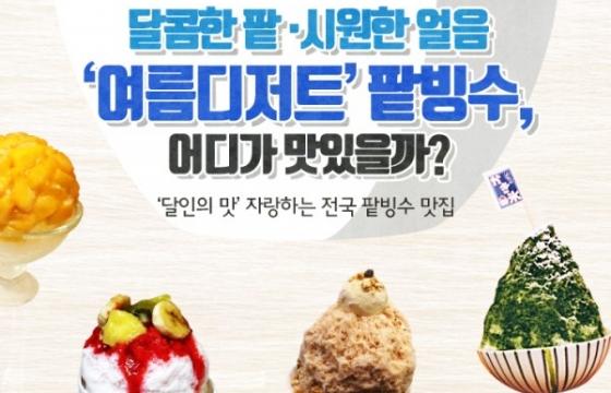 달콤한 팥 ·시원한 얼음 '여름디저트' 팥빙수, 어디가 맛있을까?