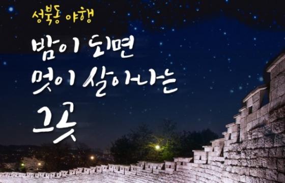 성북동 야행… 밤이 되면 멋이 살아나는 그곳