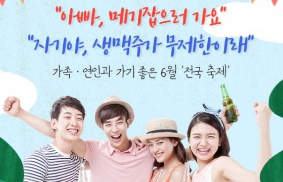 """""""아빠, 메기 잡으러 가요"""" 가족·연인과 가기 좋은 6월 '전국 축제'"""