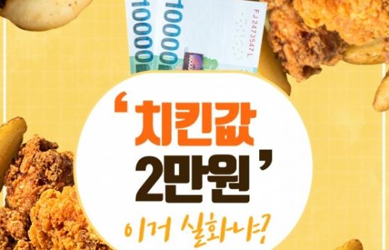 '치킨값 2만원' 실화냐?