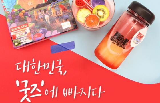 대한민국, '굿즈'에 빠지다