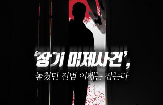 '장기 미제사건', 놓쳤던 진범 이제는 잡는다