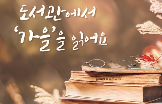 도서관에서 '가을'을 읽어요