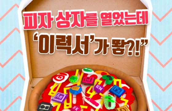 """""""피자 상자를 열었는데 '이력서'가 뙇?!"""""""