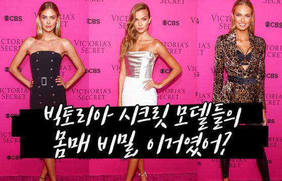 빅토리아 시크릿 모델들의 몸매 비밀, 이거였어?