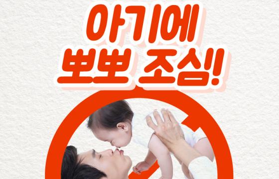 경고! 아기에 뽀뽀 조심!