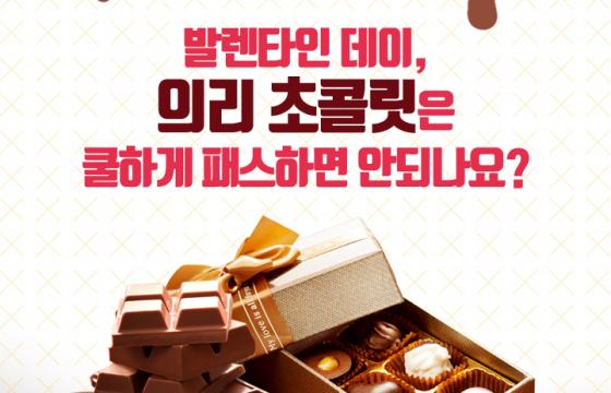 발렌타인 데이, 의리 초콜릿은 쿨하게 패스하면 안되나요?