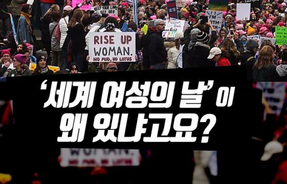 '세계 여성의 날' 이 왜 있냐고요?